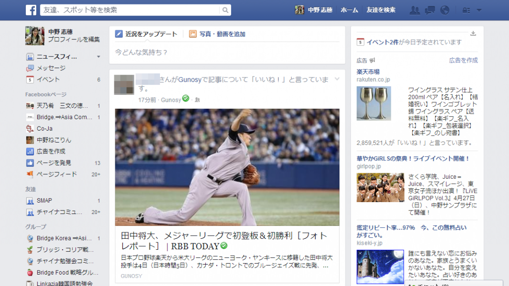 Facebook_new_ui