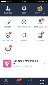 LINE電話画面