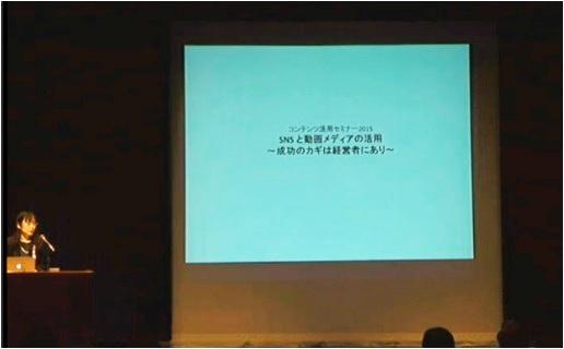 川崎コンテンツ産業フォーラム