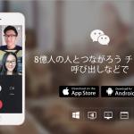 Wechat(微信)公式アカウントが日本法人名義で取得可能に